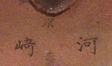 Japanese markings inside flap of holster.